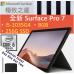Microsoft Surface Pro 7 - i5/256/8G  W10 PRO  COMBO