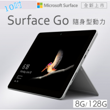 Microsoft SurFace Go 2-128GB/8G 送原裝鍵盤+原裝筆