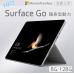 微軟 Microsoft SurFace Go 2-128GB/8G 送原裝鍵盤